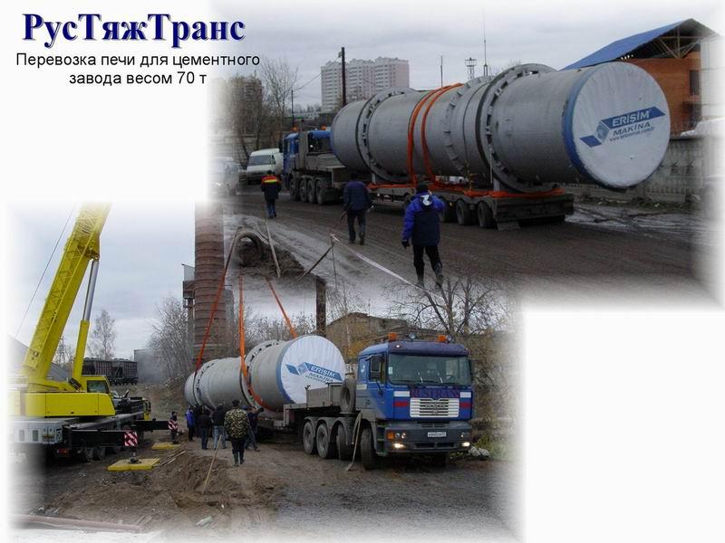 Перевозка негабаритного груза - печь для цементного завода весом 70 тн