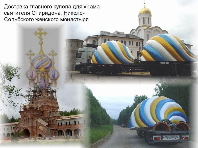 Доставка купола для храма святителя Спиридона