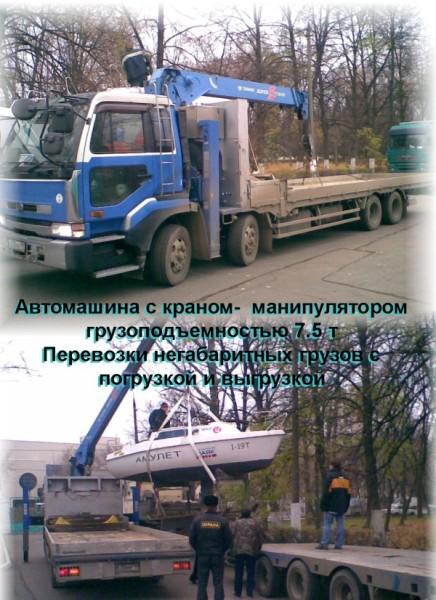 Перевозка негабаритных грузов с погурузкой-разгрузкой